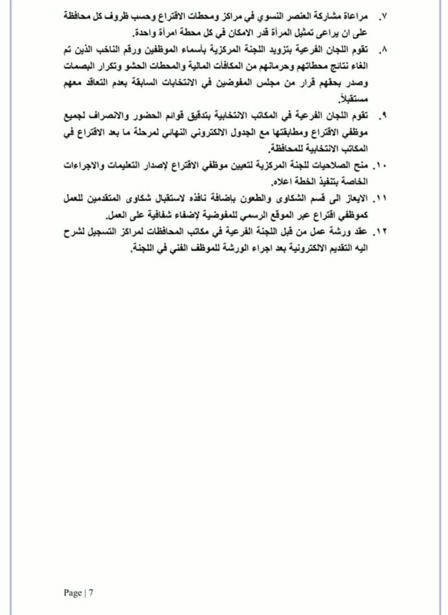تعليمات عمل مفوضية الانتخابات 2021 مع موظف الاقتراع 762