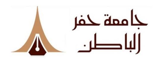 وظائف اكاديمية شاغرة للرجال والنساء جامعة حفر الباطن 7afr_l10