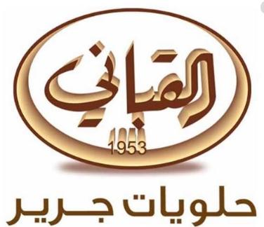 وظائف مبيعات نسائية ورجالية في شركة حلويات جرير القباني بدوام جزئي 7alawy10