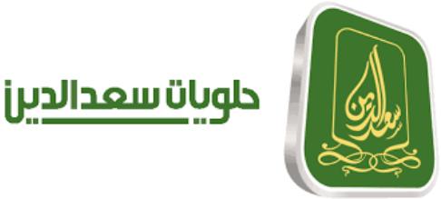 معرض بمجموعة حلويات سعد الدين: وظائف مبيعات نسائية شاغرة  7alwya10