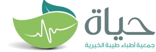 جمعية حياة: وظائف نسائية ورجالية باختصاصات متعددة 7ayat10