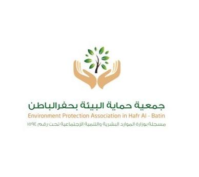 وظائف باختصاصات إدارية في جمعية حماية البيئة في حفر الباطن 7imaya11