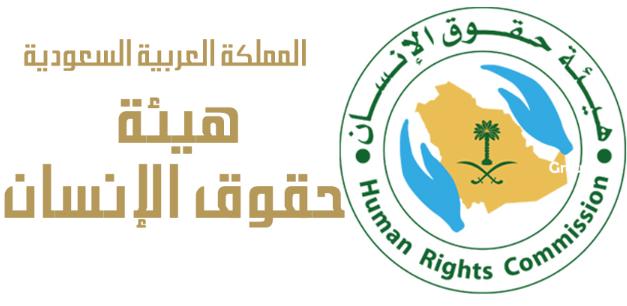 هيئة حقوق الإنسان: وظائف نسائية ورجالية شاغرة 7o9ou910