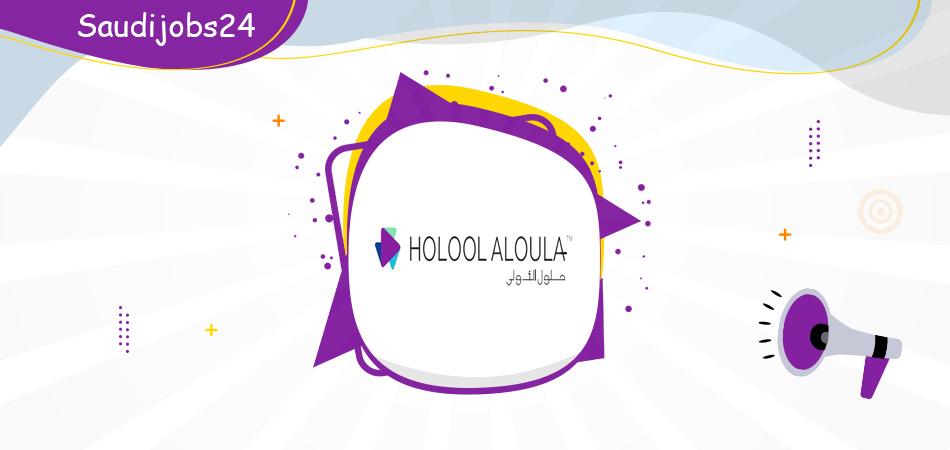 وظائف إدارية وتقنية وهندسية تعلن عنها شركة حلول الأولى بالرياض 7oloul16