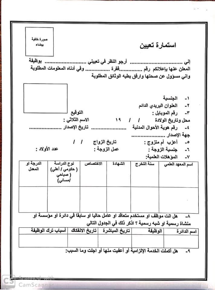 استمارة الخدمة المدنية محافظة نينوى 2020 الدائرة الادارية والمالية 80025110