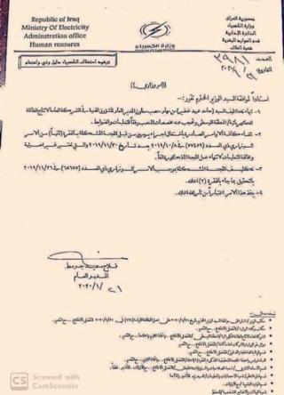 عاجل خبر حول موضوع اعفاء السيد حامد عبيد من مهام عمله كمعاونآ لمدير عام لانتاج الطاقة 82508711