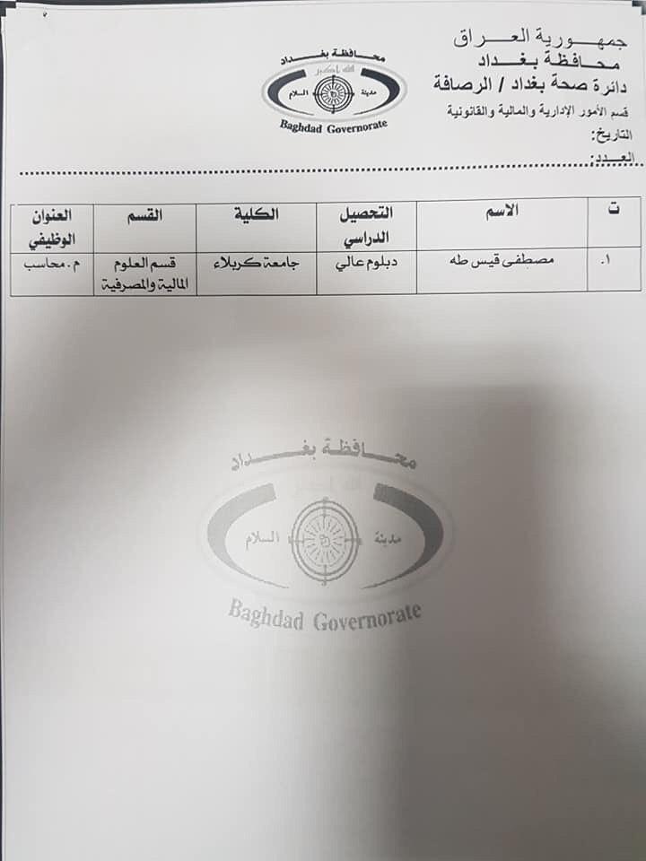 عااجل أسماء المقبولين بتعيينات دائرة الصحة بغداد(الوجبة الأولى) 2020 848