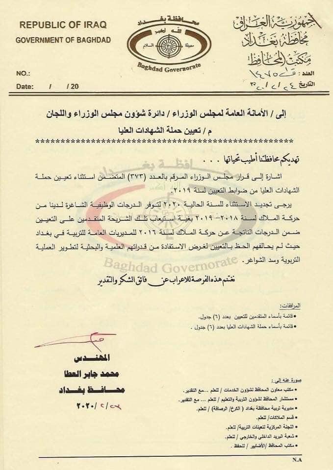 تعيينات حملة الشهادات العليا 2020 خطاب محافظ بغداد 85255710