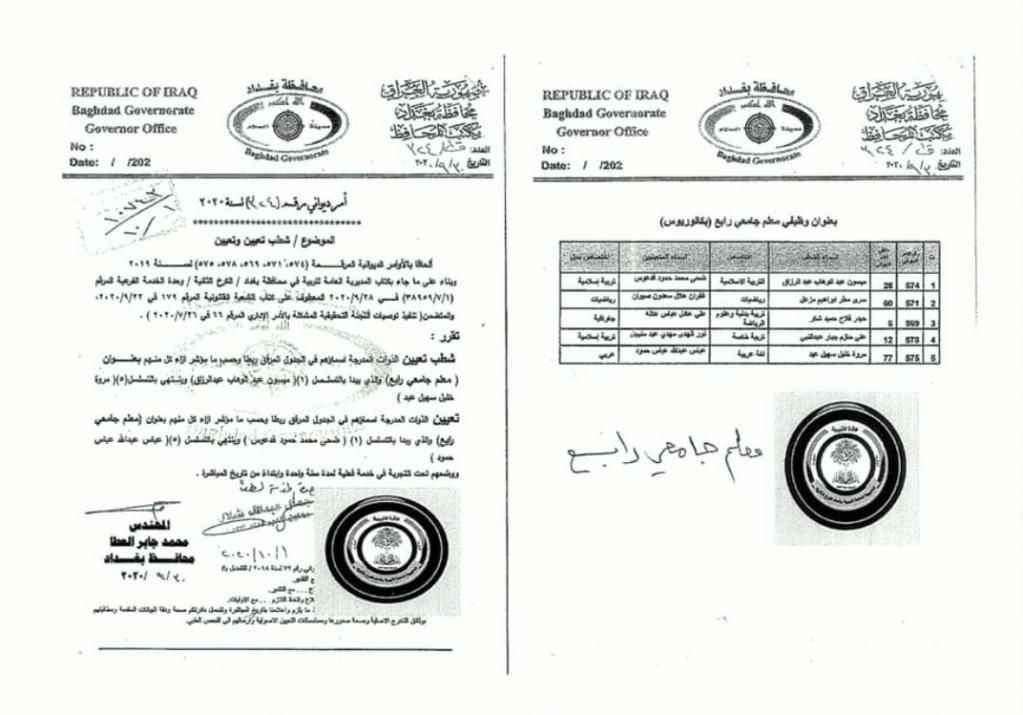 تعيينات تربية الكرخ الثانية اسماء الاحتياط بدلا ممن لم يباشروا 853