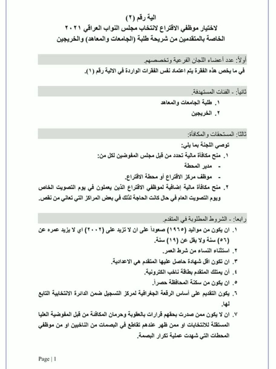 تعليمات عمل مفوضية الانتخابات 2021 مع موظف الاقتراع 855