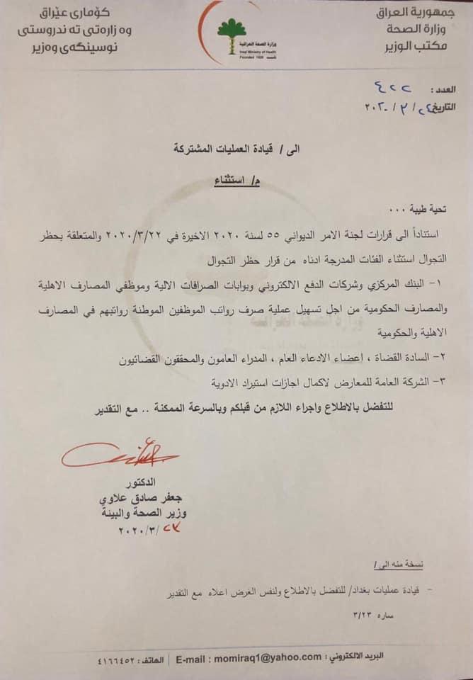استثناء خلية الازمة العراقية 2020 من حظر التجوال 90614410