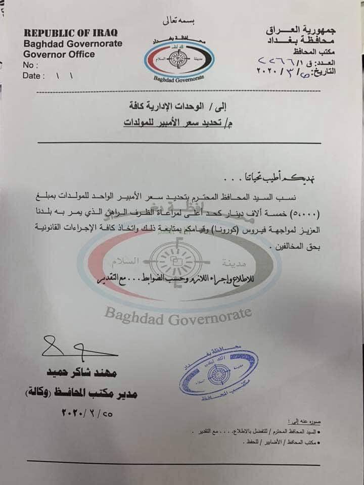 بالوثيقة محافظة بغداد 2020 تحدد سعرا للامبير الواحد  90644410