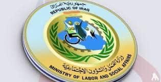 وزارة العمل العراقية 2020 توزيع رواتب الحماية الاجتماعية 91585610