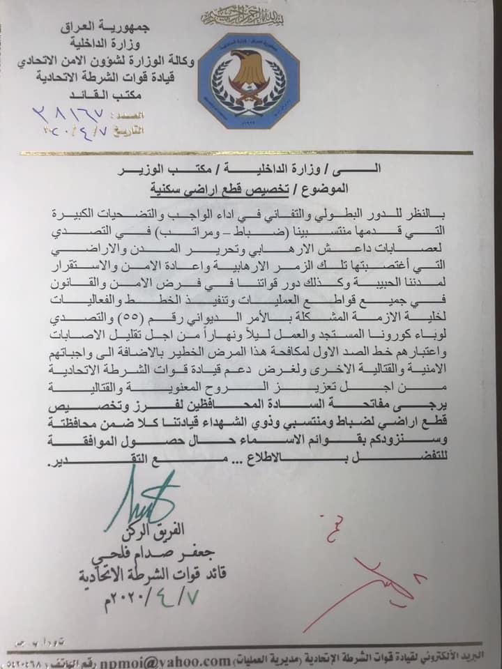 تخصيص قطع أراضي سكنية لمنتسبي قيادة قوات الشرطة الاتحادية 92912210