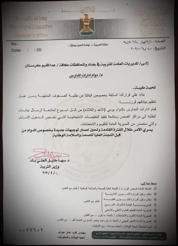 وزارة التربية العراقية 2020 تفعيل الدوام ليومين في الاسبوع  93792410