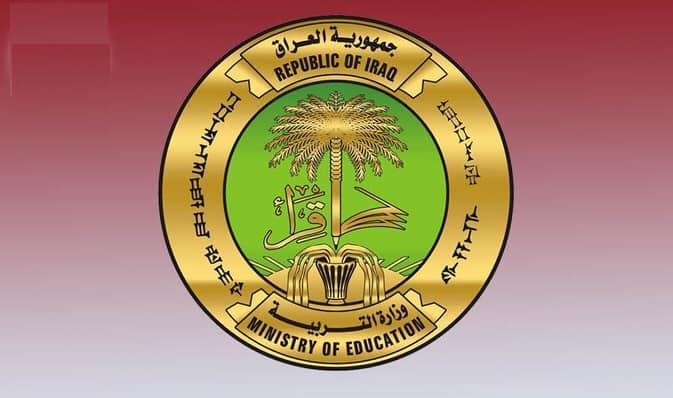 اخر اخبار وزارة التربية العراقية 2020 للمراحل المنتهية للعام الدراسي الحالي 93935610
