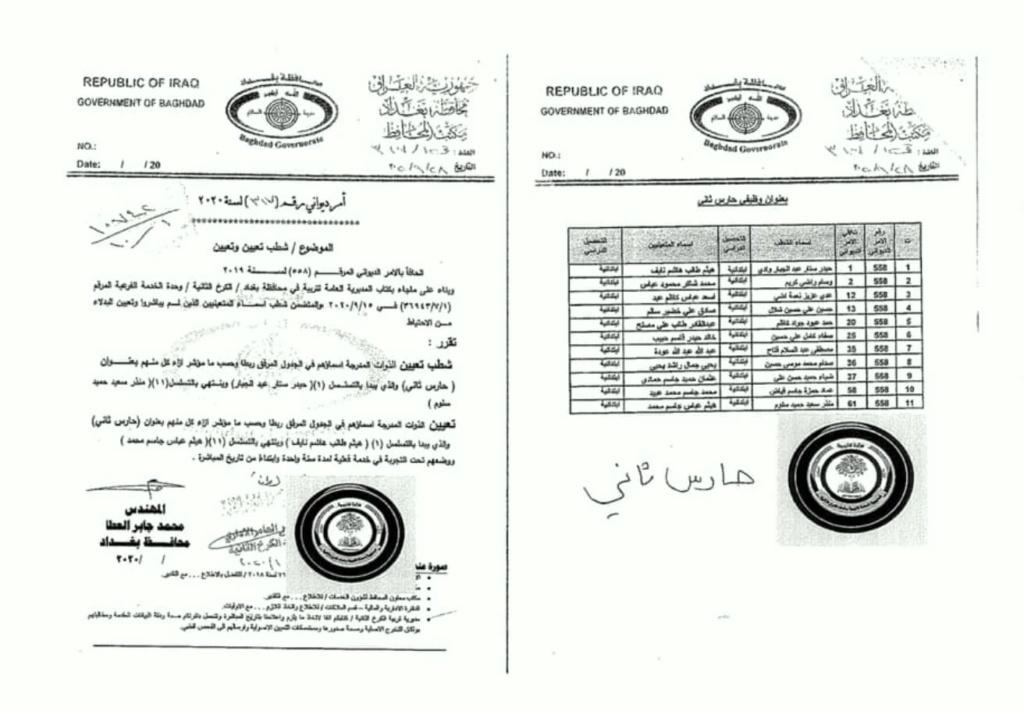 تعيينات تربية الكرخ الثانية اسماء الاحتياط بدلا ممن لم يباشروا 949