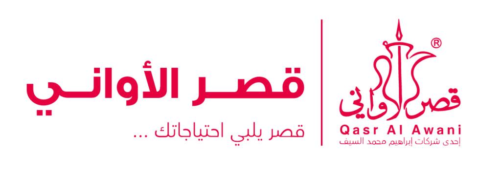 وظائف إدارية ومبيعات في شركة قصر الأواني  9asr_l16