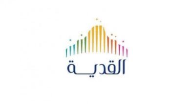 شركة مشروع القدية: وظائف إدارية للنساء والرجال بالرياض 9iddia10