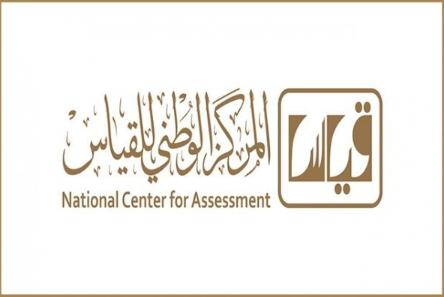 المركز الوطني للقياس:مقياس مهني لانتقاء المتميزين لوظائف التحقيق والادعاء العام  9yass12