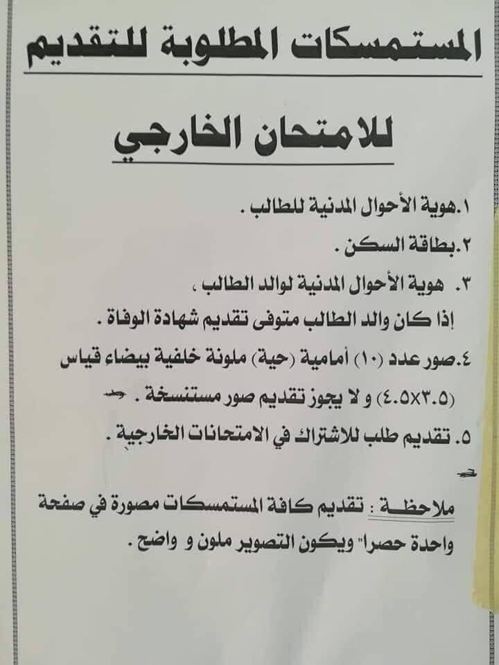 عاجل :: المستمسكات المطلوبة للتقديم على الامتحانات الخارجية  A29