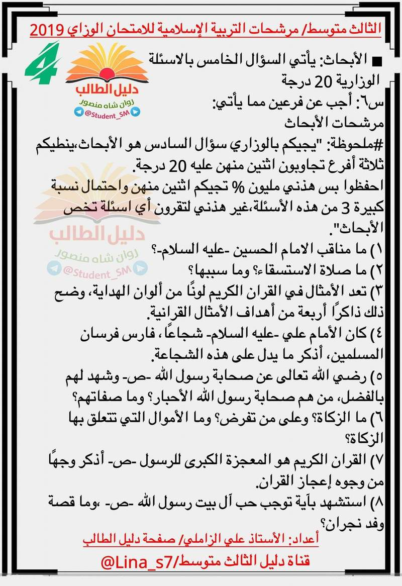 مرشحات التربية الإسلامية الثالث متوسط  للامتحان الوزاري 2019  A38