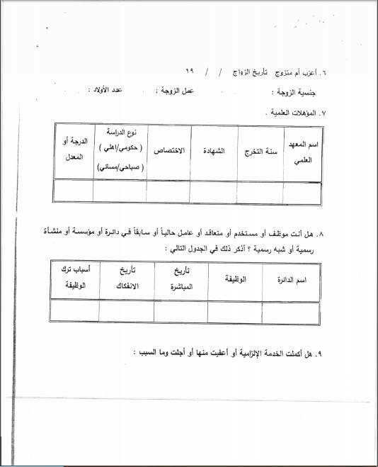 درجات وظيفية في وزارة الكهرباء 2018 Aa12