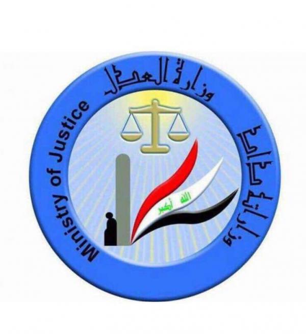 عاجل :: درجات وظيفية في وزارة العدل لكافة المحافظات والاختصاصات  Aa13