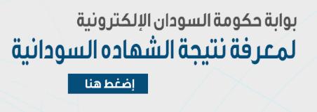 ادخل رقم الجلوس لاستخراج نتيجة الشهادة السودانية 2019 Aa14