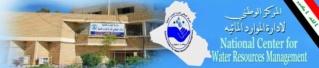 بالوثيقة : درجات وظيفية في المركز الوطني لإدارة الموارد المائية  Aa16