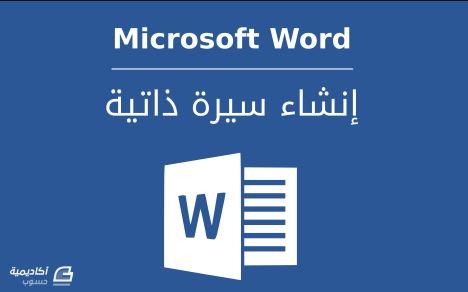 سيرة ذاتية جاهزة وورد - نموذج سيرة ذاتية word  بالعربي جاهزة للطباعة Aa26