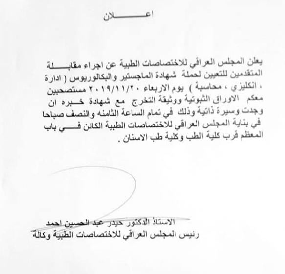 اعلان مواعيد مقابلات تعيينات المجلس العراقي للاختصاصات الطبية 2019 Aa_aio10