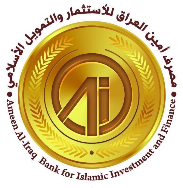 تعيينات مصرف أمين العراق للإستثمار و التمويل الإسلامي 2020 Aa_eao10