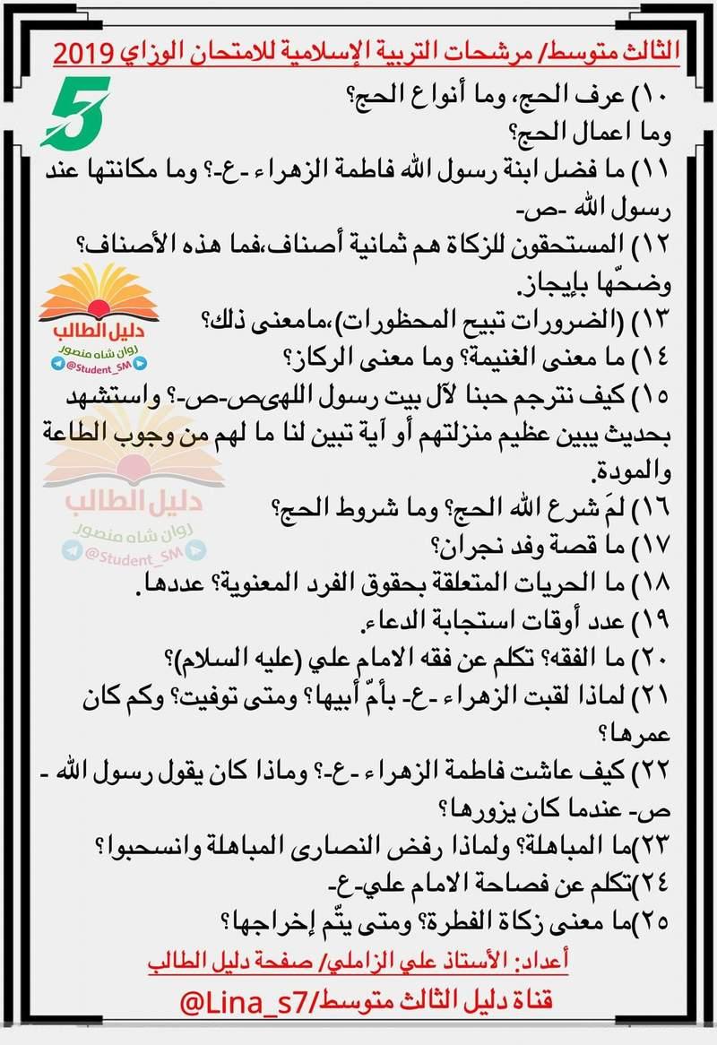 مرشحات التربية الإسلامية الثالث متوسط  للامتحان الوزاري 2019  Aaa13
