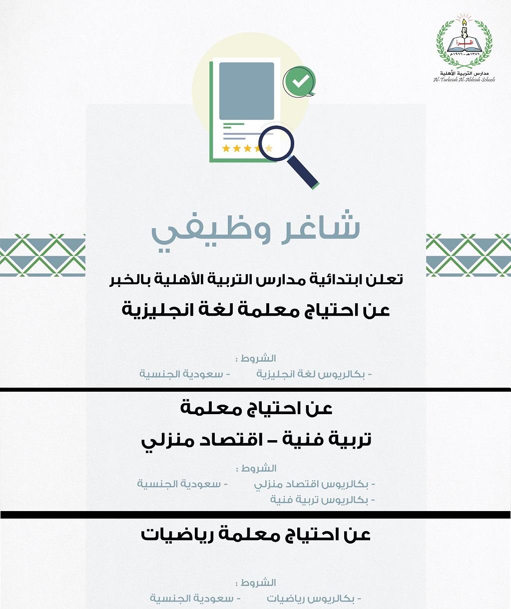 وظائف تعليمية للنساء في مدارس التربية الاهلية Aaa16