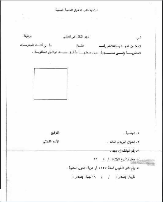 درجات وظيفية في وزارة الكهرباء 2018 Aaaa10