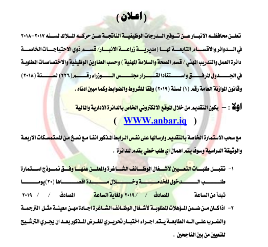 درجات وظيفية في محافظة الانبار والتقديم عن طريق الاستمارة الالكترونية  Aaaa11