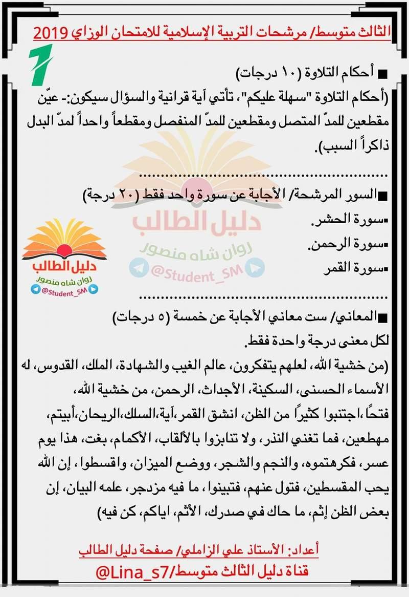 مرشحات التربية الإسلامية الثالث متوسط  للامتحان الوزاري 2019  Aaaa14
