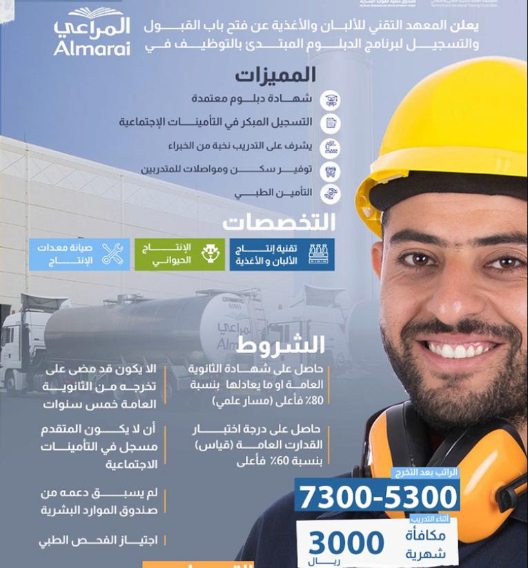 تدريب مبتدئ بالتوظيف لحملة الثانوية في المعهد التقني للألبان والأغذية برواتب فوق 7000 Aaaa16