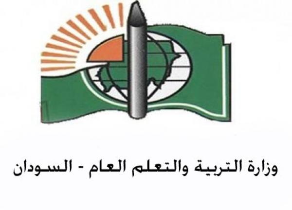 طريقة استخراج تفاصيل نتيجة امتحانات الشهادة السودانية 2020 Aaaaa10