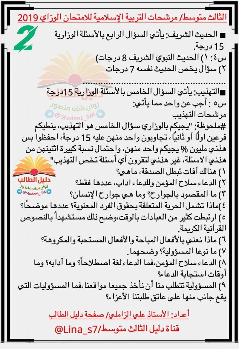مرشحات التربية الإسلامية الثالث متوسط  للامتحان الوزاري 2019  Aaaaaa10