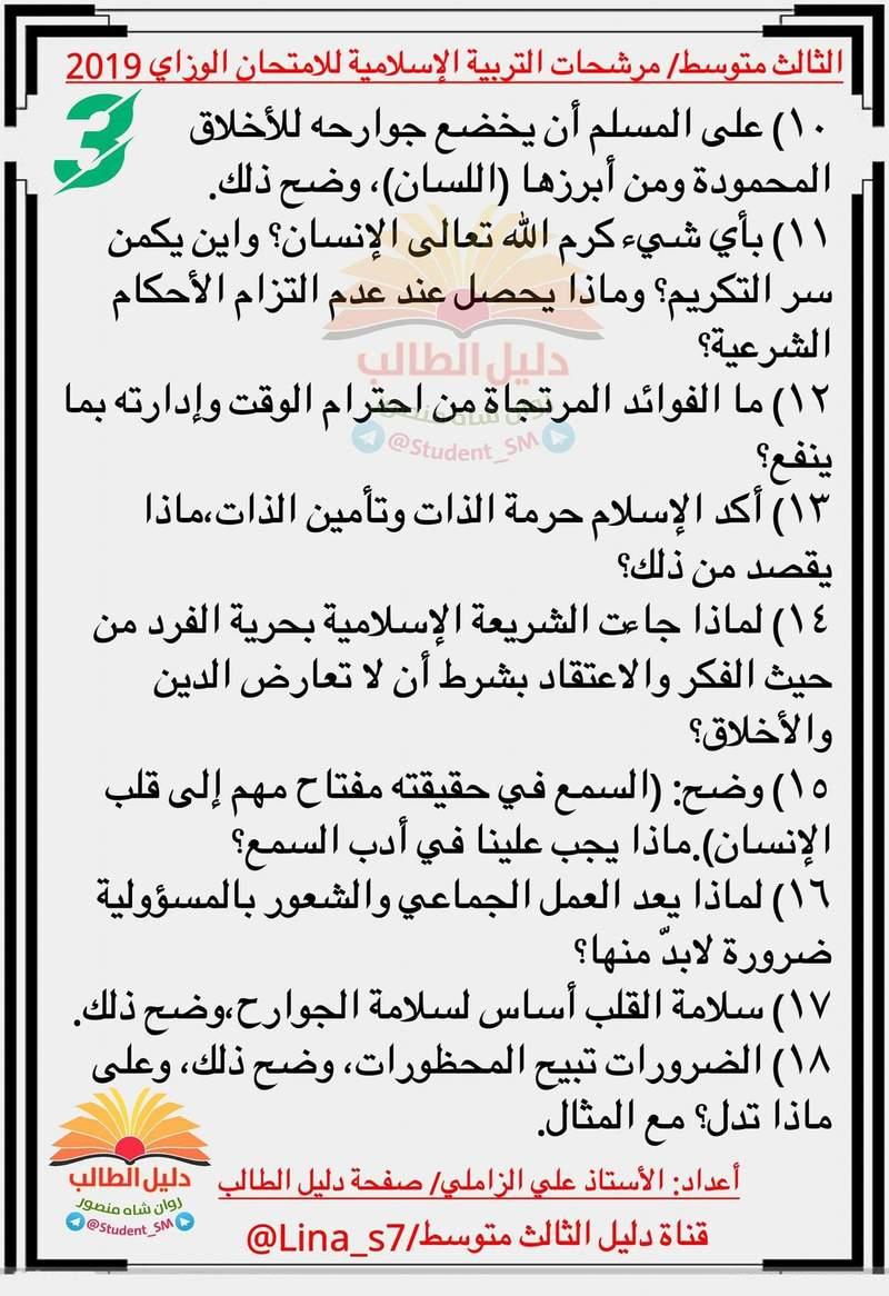 مرشحات التربية الإسلامية الثالث متوسط  للامتحان الوزاري 2019  Aaaaaa11