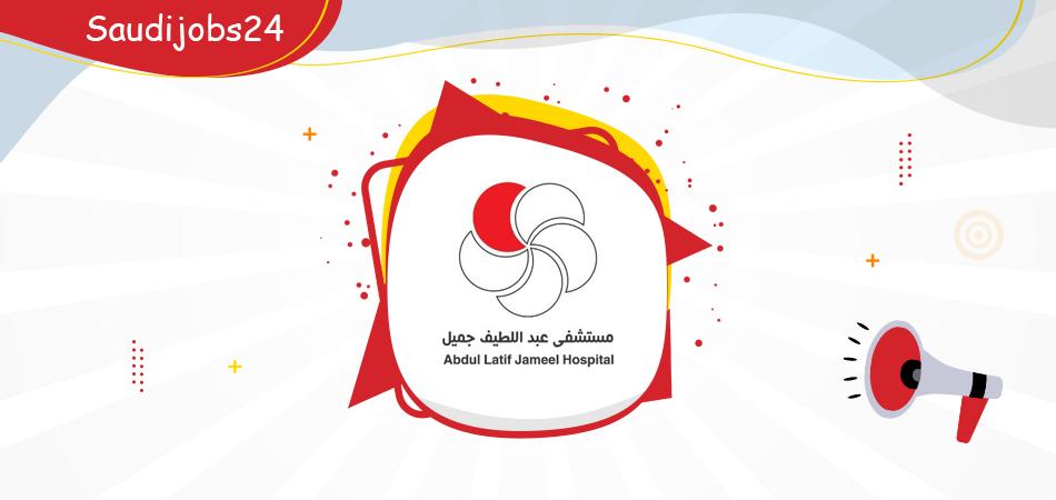 وظائف تقنية شاغرة في شركة عبداللطيف جميل في جدة Abdula11