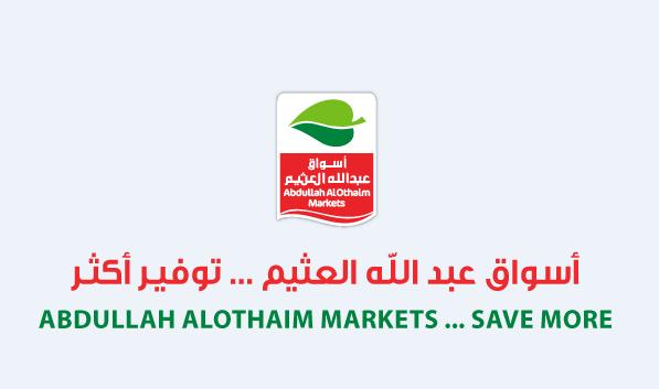 شركة أسواق عبدالله العثيم: وظائف إدارية وفنية شاغرة بالعديد من المدن Abdull12