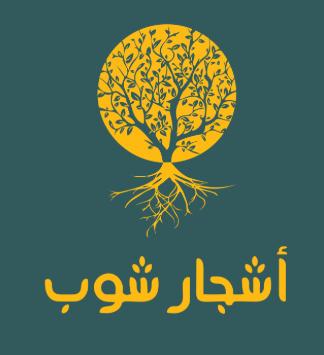 اشجار شوب: وظائف نسائية ورجالية باختصاصات مختلفة Achjar10