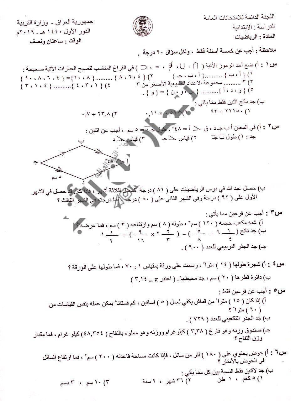 أسئلة الدور الاول مادة الرياضيات  طلبة السادس الابتدائي 18/5/2019 Ad11