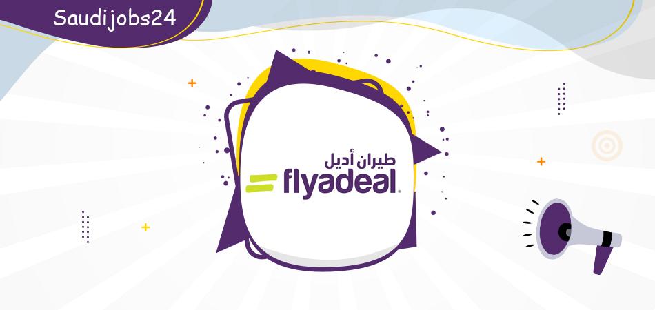 توظيف أخصائي علاقات حكومية في شركة طيران أديل في جدة Adil11