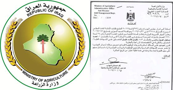 143 ضمن اسماء المقبولين في تعيينات وزارة الزراعة 2020  من المعتصمين Ae_aaa11