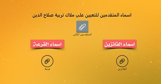 اسماء الفائزين بتعيينات تربية صلاح الدين 2020  Ae_aaa16