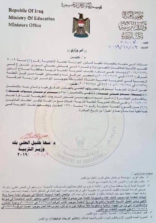 اسماء المقبولين في تعيينات تربية صلاح الدين 2020 كل الشهادات Ae_aaa20
